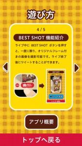 ARアプリ_遊び方4