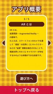 ARアプリ_概要3
