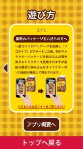 ARアプリ_遊び方5