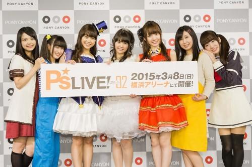 P's LIVE!02 記者会見