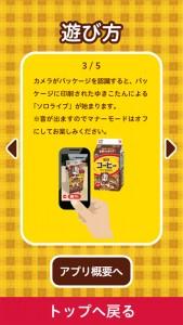 ARアプリ_遊び方3