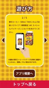 ARアプリ_遊び方2