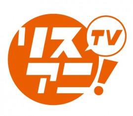 リスアニ!TV