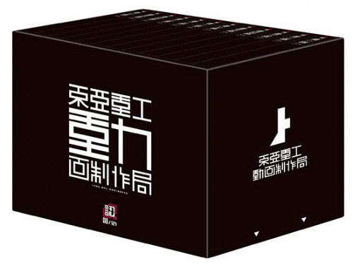 BOX_立体図