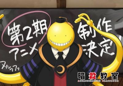 暗殺教室 2期制作決定!