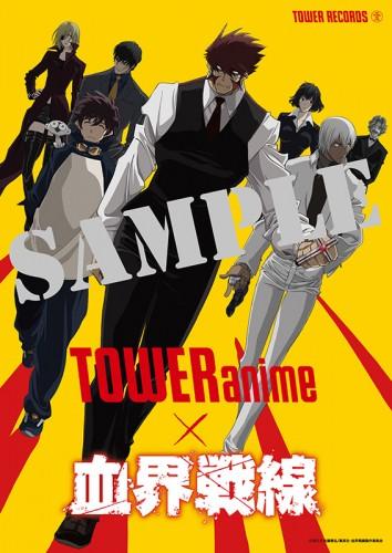 TOWERanime×血界戦線