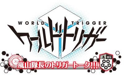 ワールドトリガー 嵐山隊長のトリガートーク!!!