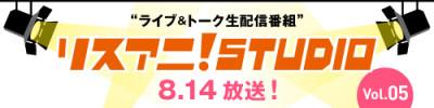 リスアニ!STUDIO Vol.5