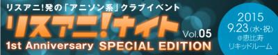 リスアニ!ナイト Vol.05