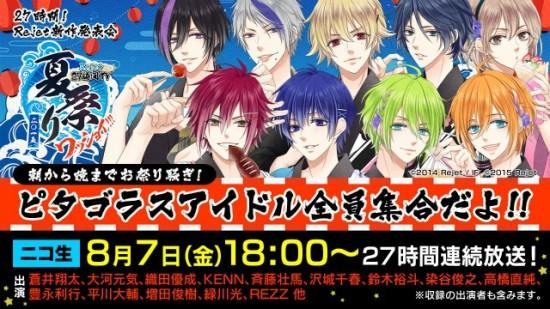 Rejet 27時間TV 夏祭り2015「ワッショイ!!!」