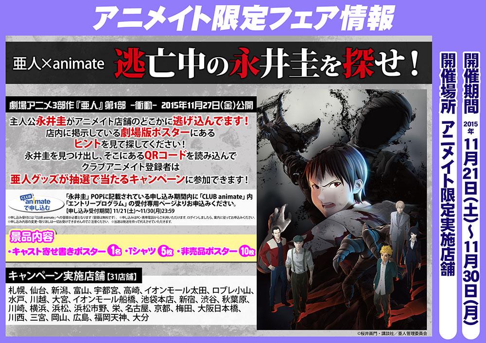 アニメイトフェア情報
