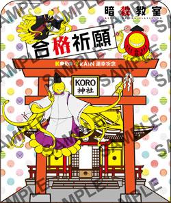 合格祈願KORO神社