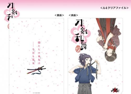 アニメ『刀剣乱舞-花丸-』マチ★アソビvol.16 A4クリアファイル