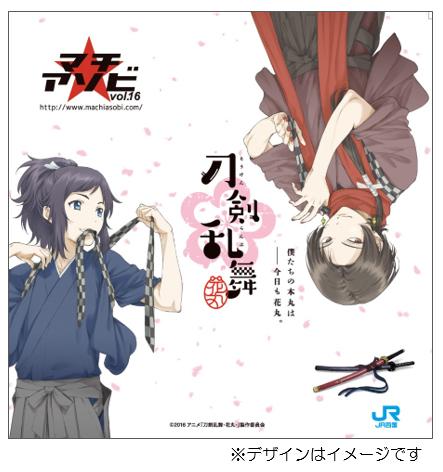 アニメ『刀剣乱舞-花丸-』マチ★アソビvol.16 JR記念入場券