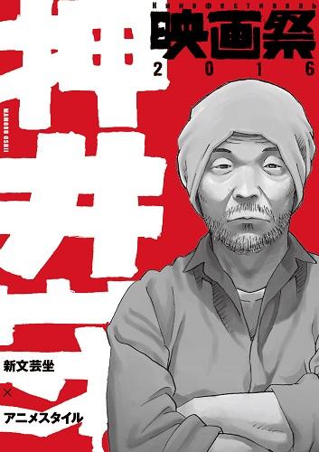 新文芸坐×アニメスタイルセレクションVol.83  押井守映画祭2016 第二夜「ディープアニメ編」