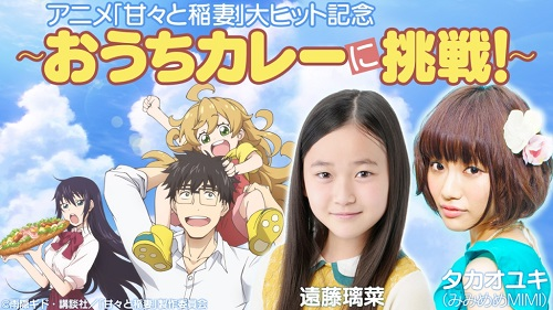 TVアニメ「甘々と稲妻」 LINE LIVE で特別番組&第1 話配信