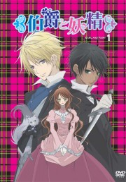 伯爵と妖精 DVD第1巻