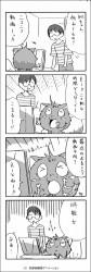 801ちゃん4コマ