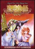 『魔導物語1-2-3(いっちょうめにばんちさんごう)(MSX復刻版)』