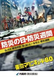 東京マグニチュード8.0 内閣府 タイアップ