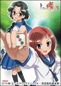咲-Saki- DVD3巻ジャケ