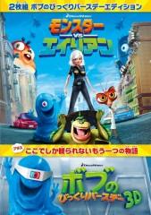 『モンスターVSエイリアン ボブのびっくりバースデー エディション』 DVD & Blu-ray 11月20日(金)発売