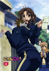 にゃんこい!DVD_04