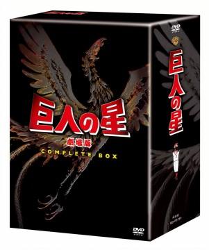 巨人の星 劇場版 コンプリート・BOX