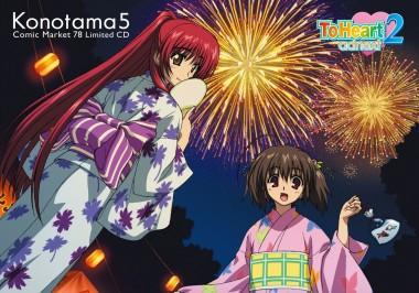 OVA「ToHeart2 adnext」コミックマーケット78 Limited CD