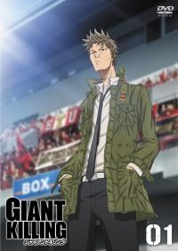 GIANT KILLING(ジャイアントキリング)DVD第1巻
