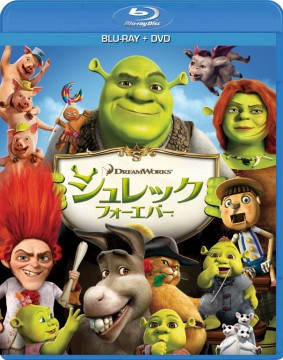 シュレックフォーエバー ブルーレイ&DVD セット