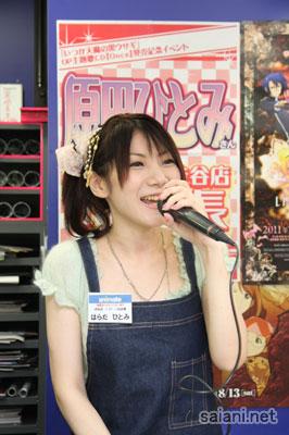 原田ひとみさん 1stマキシシングル発売記念イベント