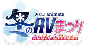 2012年 アニメイト冬のオーディオ・ビジュアルまつり