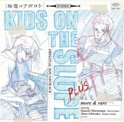 アニメ「坂道のアポロン」オリジナル・サウンドトラックプラスmore & rare
