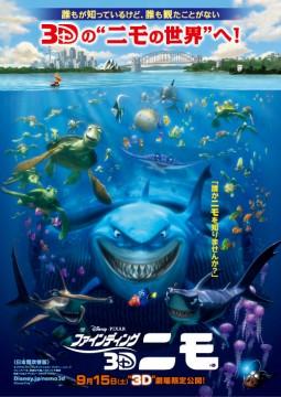 映画 『ファインディング・ニモ 3D』