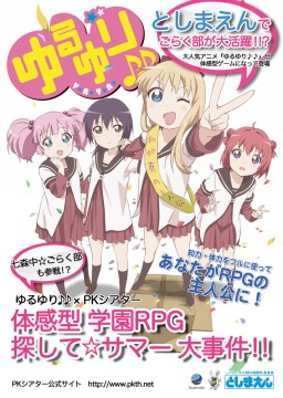 ゆるゆり♪♪×PKシアター「体感型学園RPG 探して☆サマー大事件!!」