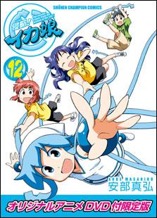 「侵略!イカ娘」12巻限定版オリジナルアニメDVD付限定版