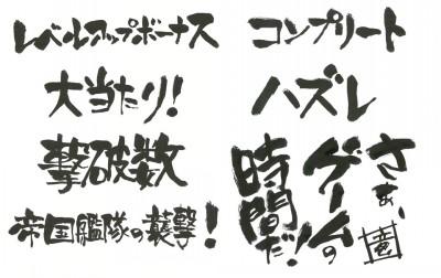 モーレツ宇宙海賊ソーシャル 監督字