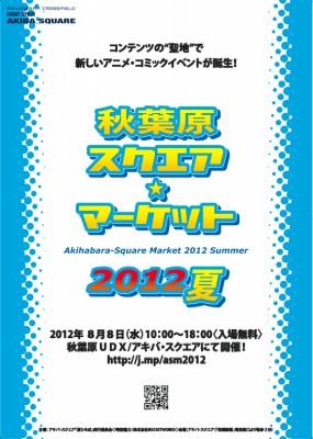 秋葉原スクエア・マーケット2012夏