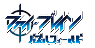 faibureinpazfield_logo3