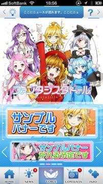 ファンタジスタドール アニメ公式アプリ