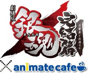 「劇場版銀魂 完結篇 万事屋よ永遠なれ」×アニメイトカフェ