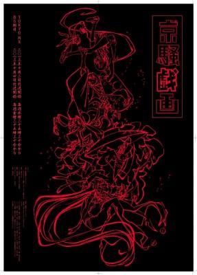 『京騒戯画』ポスタービジュアル