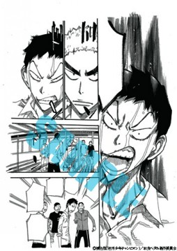 特典コミック「弱虫ペダル SPARE BIKE」