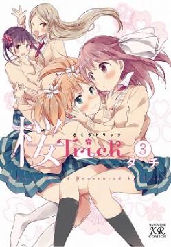 「桜Trick」3巻