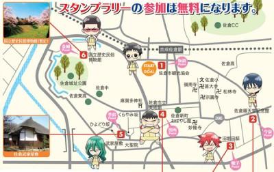 スタンプラリーマップ