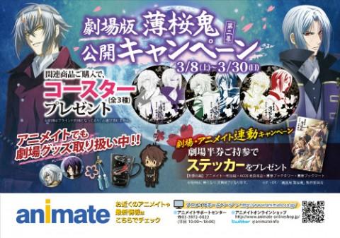 アニメイトキャンペーン