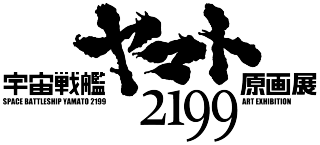 宇宙戦艦ヤマト2199 原画展