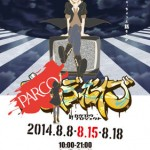 PARCO DECEIVE by KAGEROUPROJECT
