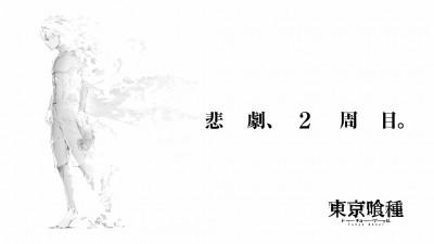 「東京喰種トーキョーグール」第2期